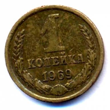 Сколько стоит 1 копейка 1969 года цена белозерск монета 10 рублей