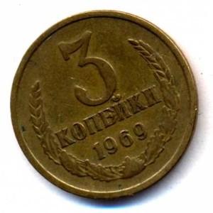 3 копейки 1969 года