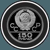 Юбилейные монеты СССР 1965-1991 гг.